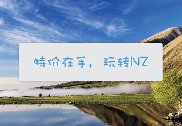 新西兰最好的特价